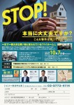 【10月7日開催】 失敗しない住宅購入セミナー
