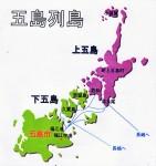 長崎県五島列島への順路