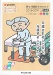 2018国際福祉機器展 感想(手摺り)