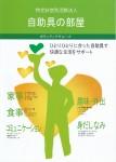 2018国際福祉機器展 感想(自助具)