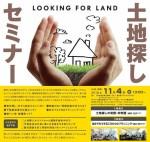 【セミナー情報!】11月4日 土地探しセミナー
