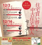【セミナー情報】12/16 中古住宅購入セミナー