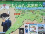鳥取県北栄町vs鳥取県境港市