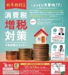 【セミナー情報!】1月13日 消費税増税対策不動産購入セミナー
