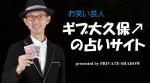 【プレスリリース】プライベート・シャドー × ギブ大久保