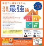 【セミナー情報】毎回大盛況! 注文住宅購入セミナー