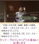 「天皇いのちの旅」TV出演放送されました