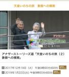 NHKBSプレミアム「天皇いのちの旅」