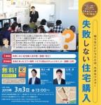 【セミナー情報】新築住宅購入セミナー!