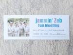 私のライヴ感想コラムに興味を持って下さった jammin' Zeb のファンの方達へのメッセージ