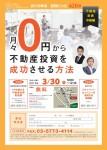 【セミナー情報】不動産投資セミナー 実践編