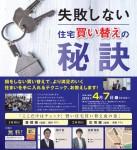 【セミナー情報!】4月7日 住宅買い替えセミナー