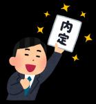 青田買いと投資