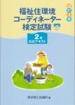 福祉住環境コーディネーター2級テキスト改訂5版