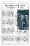 3月9日開催の伝統構法耐震改修見学会の記事が掲載されました!