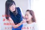 シンデレラメイク体験会@名古屋 開催します!