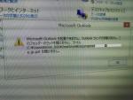 Outlook2013不具合解消へ