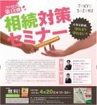 【セミナー情報】2019年春開催 相続対策セミナー 第18弾