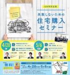 【セミナー情報】GW企画!!2日開催。失敗しない住宅購入セミナー