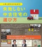 【セミナー情報】6/2 中古住宅購入セミナー