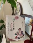 初出版記念!親と子のための片付け法講座開催します。