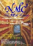 第32回 M・C中津川音教センター演奏会