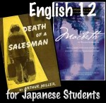 カナダ高校 English 12 と卒業最終試験