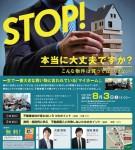 【セミナー情報!】8月3日(土)失敗しない住宅購入セミナー