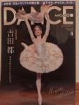 ダンスマガジン 吉田都特集を買いました。