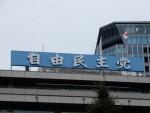 東京総合研究所ブログ:参院選2019 自民党、若者に焦点