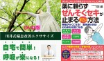 【川井式喘息改善エクササイズ】 書籍&動画 大好評販売中!