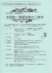 社会福祉士全国統一模擬試験