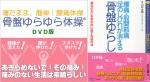 腰痛体操『骨盤ゆらゆら体操』 DVD&書籍のお得セット