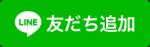 【パートナーシップスペシャリスト養成講座・第2期募集のお知らせ】