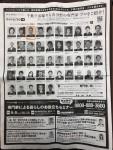 朝日新聞朝刊に掲載されました