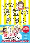 監修書籍(コミックエッセイ)『ゼロからわかる お金のきほん』(高橋書店)発売!