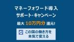 【期間限定】マネーフォワードクラウド導入サポートキャンペーン