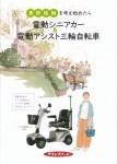 2019国際福祉機器展感想(車椅子)