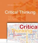 クリティカルシンキング練習法・克服法はありますか?