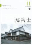 今月の専門誌(建築士)