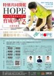 HOPEトレーナー育成コース特別編を開催致します。