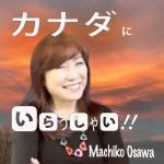 日本の普通の高校生がカナダ有名大学に進学する方法