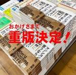 『マンションを買うなら60㎡にしなさい』(ダイヤモンド社)重版決定!