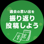 """""""大掃除の仕上げはカビ取り!!で決まり"""""""