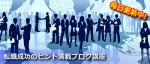 最近の「転職のヒント満載ブログ講座」1/7