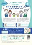【セミナー情報!】2020年1月25日(土)相続セミナー