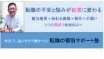 最近の『転職の個別サポート塾』1/17