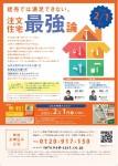 【セミナー情報】2月1日(土)建売では満足できない。注文住宅最強論