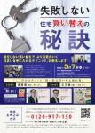 【セミナー情報】3月7日(土)住宅買い替えセミナー