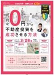 【セミナー情報】不動産投資セミナー 初級編 3月28日(土)